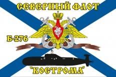 Флаг Б-276 «Кострома» Северный подводный флот фото