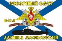 Флаг Б-414 «Даниил Московский»