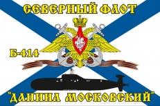 Флаг Б-414 «Даниил Московский» фото
