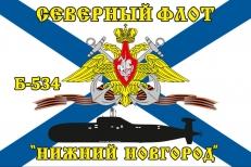 Флаг Б-534 «Нижний Новгород» Северный подводный флот фото