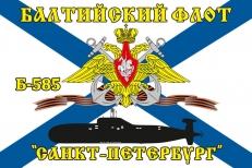 Флаг Б-585 «Санкт-Петербург» Балтийский флот фото