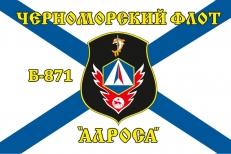Флаг Б-871 «Алроса» Черноморский флот фото