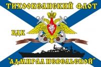 Флаг БДК «Адмирал Невельской» Тихоокеанский флот
