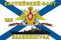 Флаг БДК «Калининград» Балтийский флот