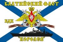 Флаг БДК «Королев» Балтийский флот