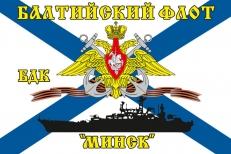 Флаг БДК «Минск» Балтийский флот фото