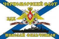 Флаг БДК «Николай Фильченков» Черноморский флот