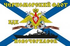 Флаг БДК «Новочеркасск» Черноморский флот фото