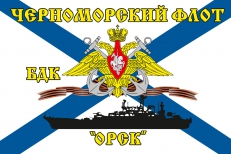 Флаг БДК «Орск» Черноморский флот фото