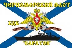 Флаг БДК «Саратов» Черноморский флот фото
