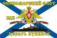 Флаг БДК «Цезарь Куников» Черноморский флот фото