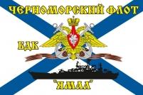 Флаг БДК «Ямал» Черноморский флот
