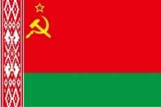 Флаг Белорусской ССР фото