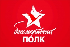 """Флаг для акции """"Бессмертный Полк"""" фото"""