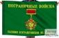 """Флаг """"Бывших пограничников не бывает"""" фотография"""