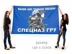 Большой флаг «Бойцы спецназа ГРУ» фото