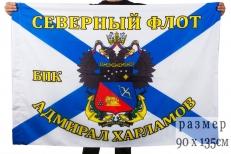 Флаг БПК «Адмирал Харламов» Северный флот фото