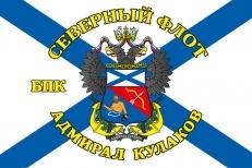 Флаг БПК «Вице-Адмирал Кулаков» Северный флот фото