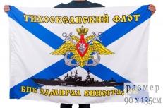 Флаг БПК «Адмирал Виноградов» Тихоокеанский флот фото