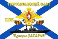 Флаг БПК адмирал Захаров Тихоокеанский флот