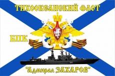 Флаг БПК адмирал Захаров Тихоокеанский флот фото