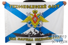 Флаг БПК «Маршал Шапошников» фото