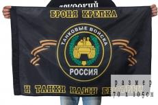 Флаг Танковых войск России фото