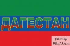 Флаг Дагестана с надписью фото
