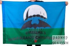 """Флаг """"Девиз ГРУ Побеждают сильнейшие"""" фото"""