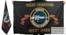 Двухсторонний флаг «Девиз снайпера» фото