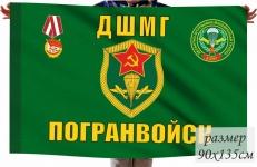 """Флаг """"ДШМГ Погранвойск"""" фото"""