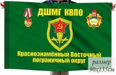 Флаг ДШМГ КВПО фото