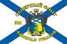 Флаг ЭМ «Адмирал Ушаков» Северный флот фото