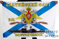 Флаг ЭМ «Настойчивый» Балтийский флот