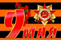 """Флаг """"Георгиевская Лента"""" с орденом Отечественной Войны"""