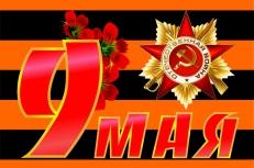 """Флаг """"Георгиевская Лента"""" с орденом Отечественной Войны фото"""