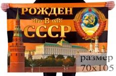 Георгиевский флаг Рожден в СССР фото