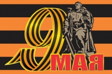 """Георгиевский флаг """"9 мая"""" Воин-освободитель фото"""