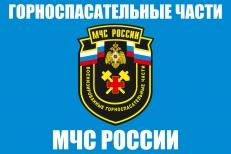 """Флаг """"Горноспасательные части МЧС России"""" фото"""