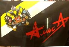 Флаг АлисА с имперским флагом фото
