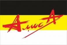 Флаг АлисА Имперский триколор фото