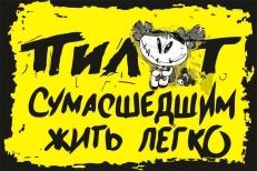 """Флаг группы """"Пилот"""" """"Сумасшедшим жить легко"""" фото"""