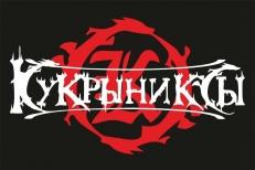 """Флаг группа """"Кукрыниксы"""" фото"""