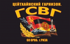 Флаг ГСВГ Цейтхайнский гарнизон 68 отдельный ремонтно-восстановительный батальон фото