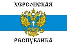 "Флаг ""Херсонская Республика"" фото"