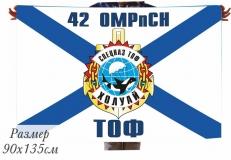Флаг Холуай 42 ОМРпСН спецназ ТОФ фото