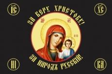 """Хоругвъ """"За Веру Христову"""" фото"""