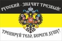 "Флаг ""Имперский"" ""Тренируй Тело, Береги Душу"""