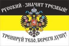 "Флаг ""Имперский"" ""Тренируй Тело, Береги Душу"" фото"