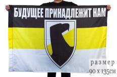 Имперский флаг «Будущее принадлежит нам» фото